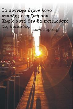 Quotes To Live By, Me Quotes, Qoutes, Motivational Quotes, Greek Quotes, Picture Quotes, Philosophy, Poetry, Wisdom