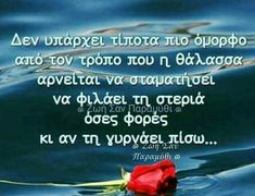 Thought For Today, Greek Quotes, Quote Posters, Good Morning, Motivational, Messages, Sea, Thoughts, Beautiful