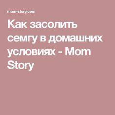 Как засолить семгу в домашних условиях - Mom Story