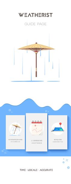 [Weatherist 3.0] 动态引导页设计
