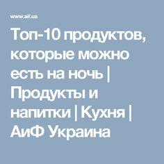 Топ-10 продуктов, которые можно есть на ночь | Продукты и напитки | Кухня | АиФ Украина