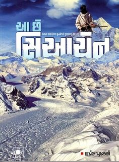 General Knowledge Magazine in Gujarati from India - SAFARI Free Books To Read, Big People, People Magazine, 15 Years, Free Ebooks, Books Online, Safari, Knowledge, Army