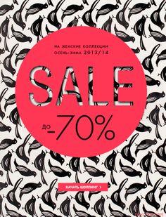 Письмо «70% Sale продолжается! Еще больше вещей со скидками на Boutique.ru» — BOUTIQUE.RU: Новости и рассылки — Яндекс.Почта