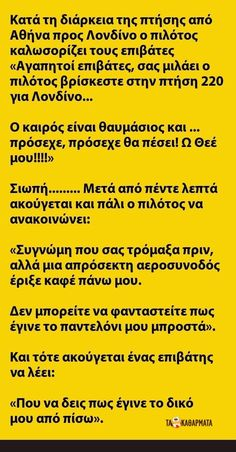 Greek Memes, Greek Quotes, Just For Laughs, Funny Photos, Funny Jokes, Teen, Lol, Sayings, Humor