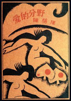The Dividing Line in Love, Designer: Qian Jun-tao, Shanghai Vintage Prints, Vintage Posters, Chinese Prints, Buch Design, Harlem Renaissance, Vintage Graphic Design, China Art, Arts And Crafts Movement, Grafik Design