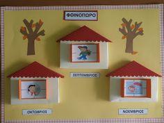 Νηπιαγωγείο Κοκκίνη Χάνι: ΞΕΚΙΝΑΜΕ ΣΙΓΑ- ΣΙΓΑ... Craft Activities, Preschool Crafts, Toddler Activities, Art For Kids, Crafts For Kids, Arts And Crafts, First Day Of School, Pre School, Multiplication Chart