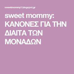 sweet mommy: ΚΑΝΟΝΕΣ ΓΙΑ ΤΗΝ ΔΙΑΙΤΑ ΤΩΝ ΜΟΝΑΔΩΝ Healthy Tips, Healthy Eating, Clean Eating Menu, Egg Diet, Body Care, Sweet, Blog, Diet, Clean Eating