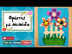 Ανοιξιάτικη κατασκευή: φράχτης με λουλούδια | Spring craft -DIY - YouTube Frame, Youtube, Home Decor, Picture Frame, Decoration Home, Room Decor, Frames, Home Interior Design, Youtubers