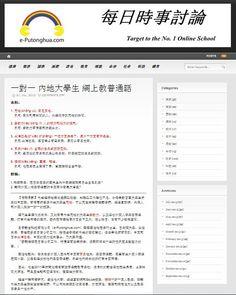 Share today article by blog.e-Putonghua.com & www.e-Putonghua.com 一對一 內地大學生 網上教普通話 27. JUL, 2013   生詞:  1. 充裕(chōng yù): 富足寬裕。 例句: 善於利用時間的人,永遠找得到充裕的時間。  2. 勞動力(láo dòng lì): 人的體力和腦力的總和。 例句: 勞動力有廣義和狹義之分。  3. 此消彼長(cǐ xiāo bǐ zhǎng): 一個方面失去了,另外一方面有所長進。 例句:此消彼長,五百年必有王者興,其間必有名世者。  4. 貿易(mào yì): 自願的貨品或服務交換。 例句: 最原始的貿易形式是以物易物,即直接交換貨品或服務。  5. 標榜(biāo bǎng): 宣揚,稱道。 例句: 他在黑板上寫滿了字,意圖標榜自由平等。