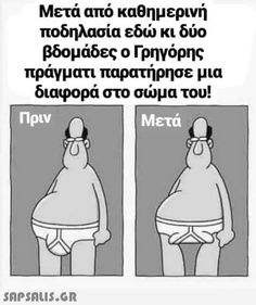 Funny Greek Quotes, Funny Quotes, Real Friends, Funny Pictures, Jokes, Bicycle, Art, Humor, Kunst