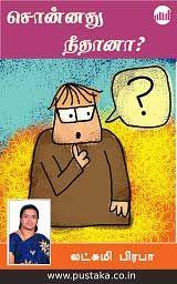 Sonnathu Neethana? - Tamil eBook
