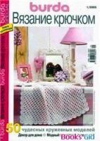 """""""Libro: Revista Burda Especial 2005 №1 Crochet"""