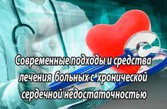 хроническая сердечная недостаточность лечение препараты. Средства терапии - ингибиторы АПФ и блокаторы рецепторов ангиотензина