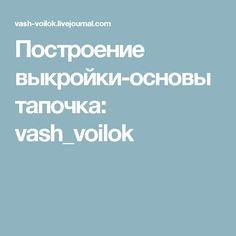 Построение выкройки-основы тапочка: vash_voilok