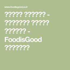 מתכון לבויוס - לחמניות גבינה וזיתים - FoodisGood מתכונים