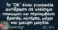 Funny Greek Quotes, Funny Picture Quotes, Funny Quotes, Funny Vid, Stupid Funny Memes, Book Quotes, Life Quotes, Bring Me To Life, Dark Jokes
