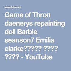 Game of Thron daenerys repainting doll Barbie seanson7 Emilia clarke왕좌의게임 바비인형 리페인팅 - YouTube