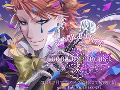 "Black Butler ~~ Yana Toboso celebrates the announcement of ""Book of Circus"""