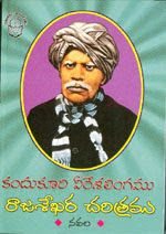 PEDDAPURAM VISESAALU - పెద్దాపురం చరిత్ర: First Novel of Telugu about Peddapuram తెలుగు తొలి...