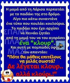 Greek, Jokes, Lol, Funny, Husky Jokes, Memes, Funny Parenting, Greece, Funny Pranks