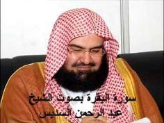 34 القرآن الكريم السديس 10