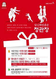 정관장 홍삼,'당신께 만큼은 정관장' 설 선물 프로모션 - 여성소비자신문