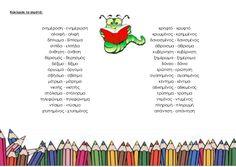 Κύκλωσε το σωστό: ενημέροση - ενημέρωση κρηφτό - κρυφτό αλοιφή - αλιφή κρυμμένος - κρημμένος δίπλωμα - δίπλομα δανεισμένος... Greek Language, Naturopathy, School Lessons, Home Schooling, Speech Therapy, Special Education, Elementary Schools, Spelling, Worksheets