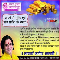 Vedic Mantras, Hindu Mantras, General Knowledge Book, Knowledge Quotes, Surya Namaskar Benefits, Shri Ram Photo, Tips For Happy Life, Astrology Hindi, Coin Crafts
