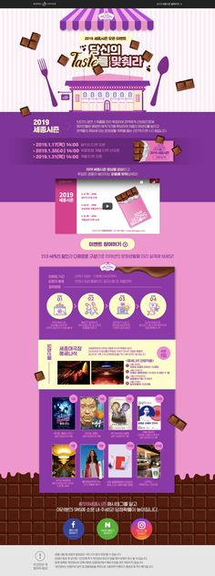 Event Banner, Promotional Design, Pink Themes, Funny Slogans, Event Page, Website Design Inspiration, Practical Gifts, Page Design, How To Look Pretty