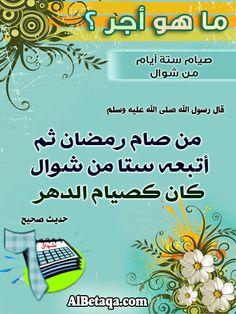 ما هو أجر صيام ستة أيام من شوال موقع البطاقة الدعوي Ramadan Bullet Journal Journal