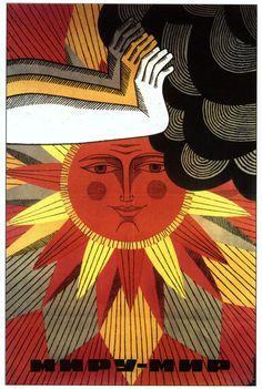 Soviet Poster Design / Russian / Vintage Russia Illustration / Sun / Communist )