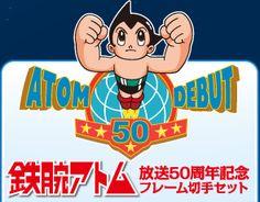 鉄腕アトム 放送50周年記念フレーム切手セット