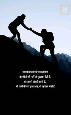 Desi Quotes, Marathi Quotes, Hindi Quotes, Qoutes, Lamborghini Cars, Beautiful Lines, Best Friend Quotes, Real Friends, Arya