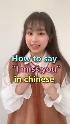 How to say I miss you in Chinese language Check out my Udemy Course for basic Chinese language learning from Karen - A Chinese girl. I will master you in pronouncing chinese words with Pinyin. Basic Chinese, How To Speak Chinese, Funny Chinese, Chinese Phrases, Chinese Words, Happy Birthday In Chinese, Chinese Flashcards, Learn Chinese Characters, Chinese Alphabet