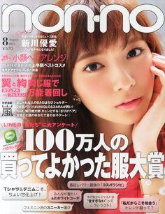 non・no(ノンノ) 2015年 08月号 [雑誌]【楽天ブックス】