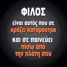 Greek Quotes, Life Quotes, Humor, Sayings, Words, Memes, Funny, Roasts, Bff