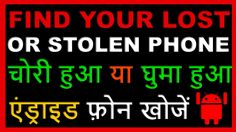 How to Find Lost or Stolen Android Phone TRACK? Apna Ghuma Hua Android P...