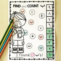 ▪️Arabic Alphabet Search and Count  .  Throwing some math skills in with the Search and Count packet... .  1. Count the letters  2. Graph the amount  3. Write the number