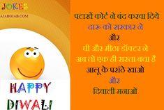 Hy Guys , This is a Diwali Shayari, Status, SMS, Wishes Images , so if you want Diwali Shayari In Hindi so Check My Board. #diwali #diwali2019 #diwalishayari #diwalishayari2019 #diwalistatus #diwalistatusinhindi #diwaliquotes #diwaliwishes #diwalisms #diwalimessage #hindi #hindidiwalishayari Diwali Status In Hindi, Diwali In Hindi, Status Hindi, Shayari Image, Shayari In Hindi, Jokes In Hindi, Typed Quotes, Text Quotes, Hindi Quotes