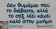 Funny Quotes, Funny Memes, Jokes, Greek Quotes, Haha, Humor, Life, Random, Sexy