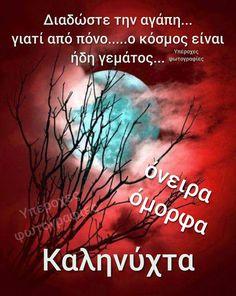 Good Night Gif, Good Night Image, Beautiful, Love, Sayings, Quotes, Kara, Inspiring Sayings, Greek