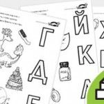 CYRILLIC LETTERS Activities