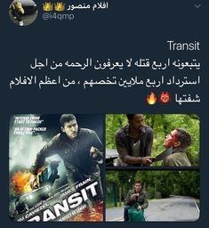 Netflix Movies To Watch, Good Movies To Watch, Closer Quotes Movie, Movie Quotes, Cinema Movies, Film Movie, Funny Arabic Quotes, Funny Quotes, Movie Hacks