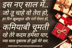 Best New Year Shayari in Hindi 2021 for family and friends Family Images, Shayari In Hindi, Good News, Happy New Year, Friends, Gifts, Amigos, Presents, Happy Year