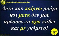 Greek Memes, Greek Quotes, Best Quotes, Funny Quotes, Funny Statuses, True Words, Sarcasm, Haha, Friendship
