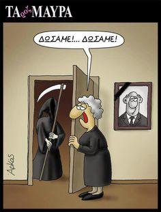 Bright Side Of Life, Funny Cartoons, Jokes, Comics, Biologist, Greek, Decor, Humor, Decoration