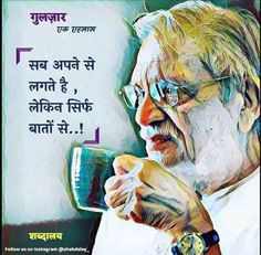 Hindi Quotes Images, Inspirational Quotes In Hindi, Shyari Quotes, Motivational Picture Quotes, Life Quotes Pictures, Hindi Qoutes, Swag Quotes, True Feelings Quotes, Good Thoughts Quotes