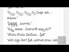 innocent wife part Telugu Boothu Kathalu Telugu kathalu Free Books Online, Free Pdf Books, Books To Read Online, Kamsutra Book, Romantic Novels To Read, Free Novels, Book Sites, Bhabhi Pics, Desi Bhabi