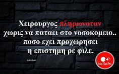 Funny Greek, Timeline, Type 3, Facebook, Movies, Photos, Pictures, Films, Photographs