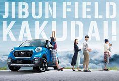 キャスト アクティバ|カーラインナップ【ダイハツ】 Creative Advertising, Print Advertising, Print Ads, Creative Poster Design, Creative Posters, Car Banner, Car Prints, Car Backgrounds, Car Brochure